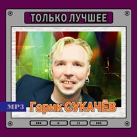 """Гарик Сукачёв """"Только лучшее"""""""