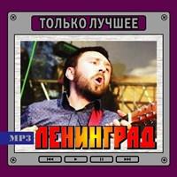 """Ленинград """"Только лучшее"""""""
