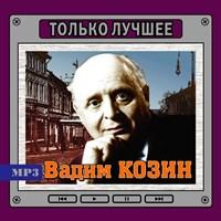 """Вадим Козин """"Только лучшее"""""""