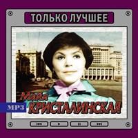 """Майя Кристалинская """"Только лучшее"""""""