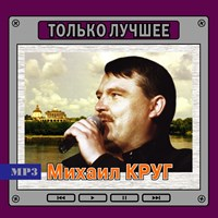 """Михаил Круг """"Только лучшее"""""""