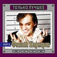 """Филипп Киркоров """"Только лучшее"""""""
