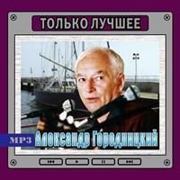 """Александр Городницкий """"Только лучшее"""""""