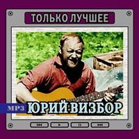 """Юрий Визбор """"Только лучшее"""""""