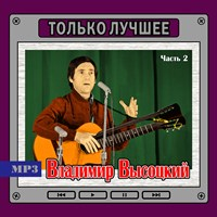 """Владимир Высоцкий (ч. 2) """"Только лучшее"""""""