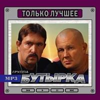 """Группа """"Бутырка"""" Только лучшее"""