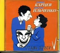 """Роман Карцев и Виктор Ильченко """"СТАВЬ ПСИСУ"""""""