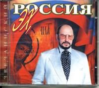 """ЗВЕЗДИНСКИЙ """"ЭХ РОССИЯ"""""""