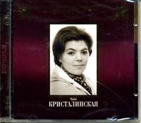 МАЙЯ КРИСТАЛИНСКАЯ  Великие исполнители России ХХ века
