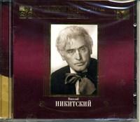 НИКОЛАЙ НИКИТСКИЙ Великие исполнители России ХХ века