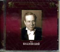 ИВАН КОЗЛОВСКИЙ Великие исполнители России ХХ века